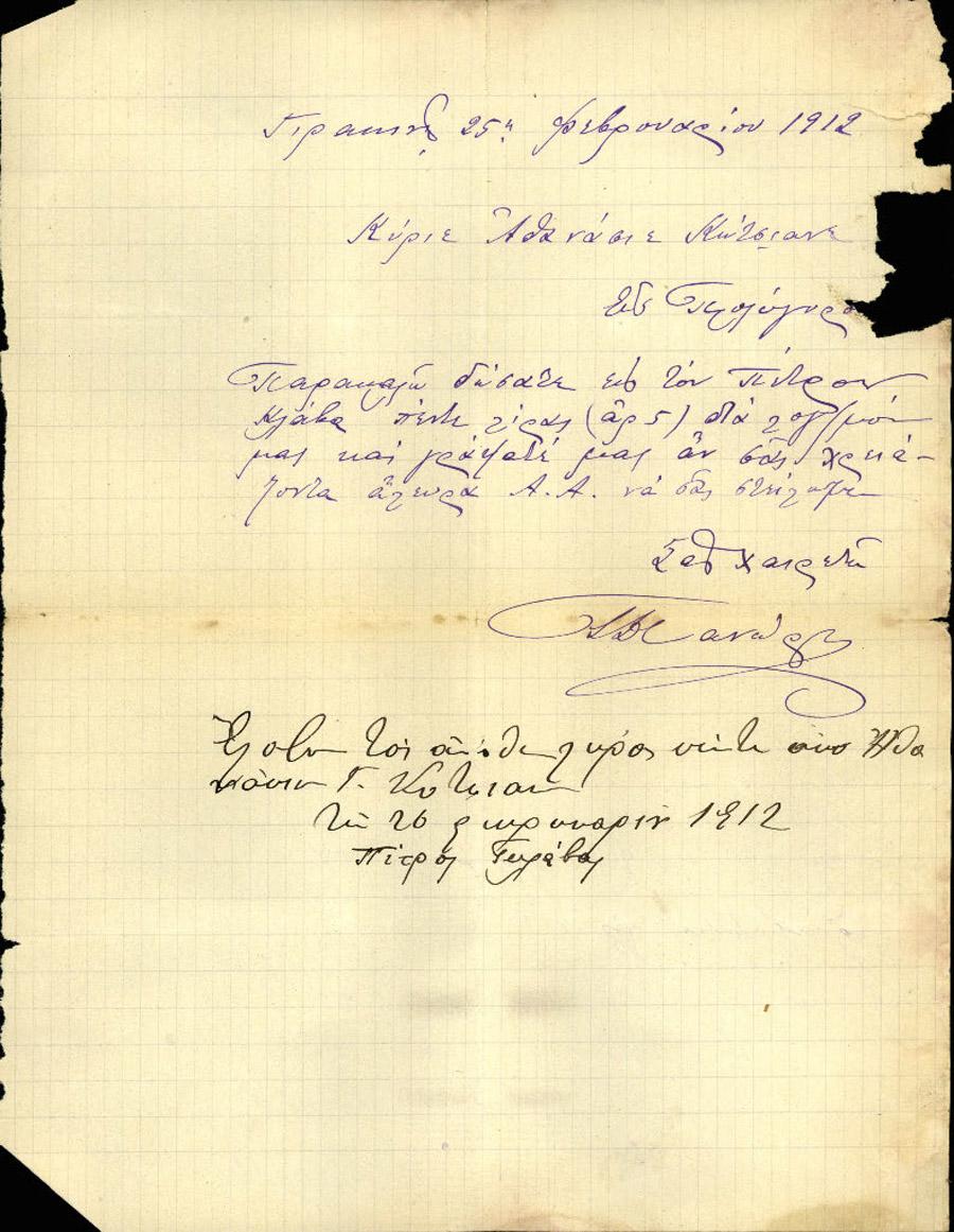 Επιστολή 23