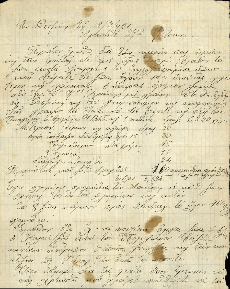 Επιστολή 240