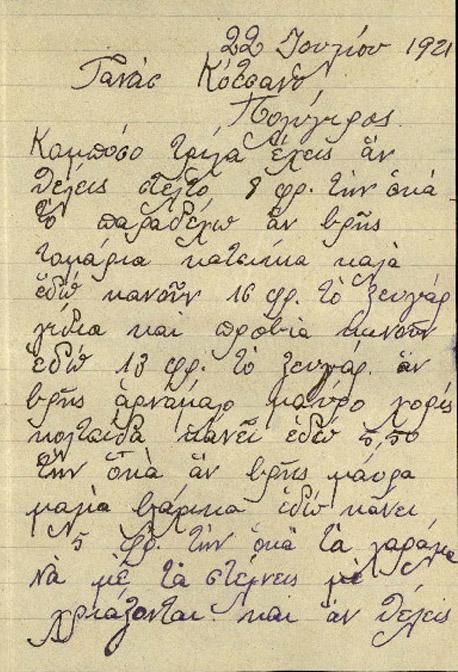 Επιστολή 242