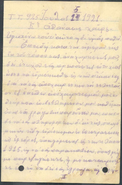 Επιστολή 246