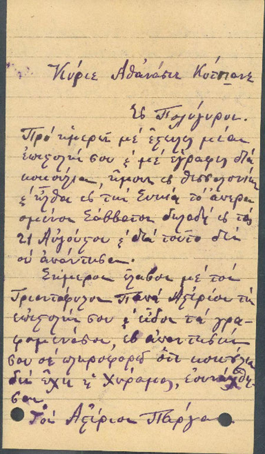 Επιστολή 247