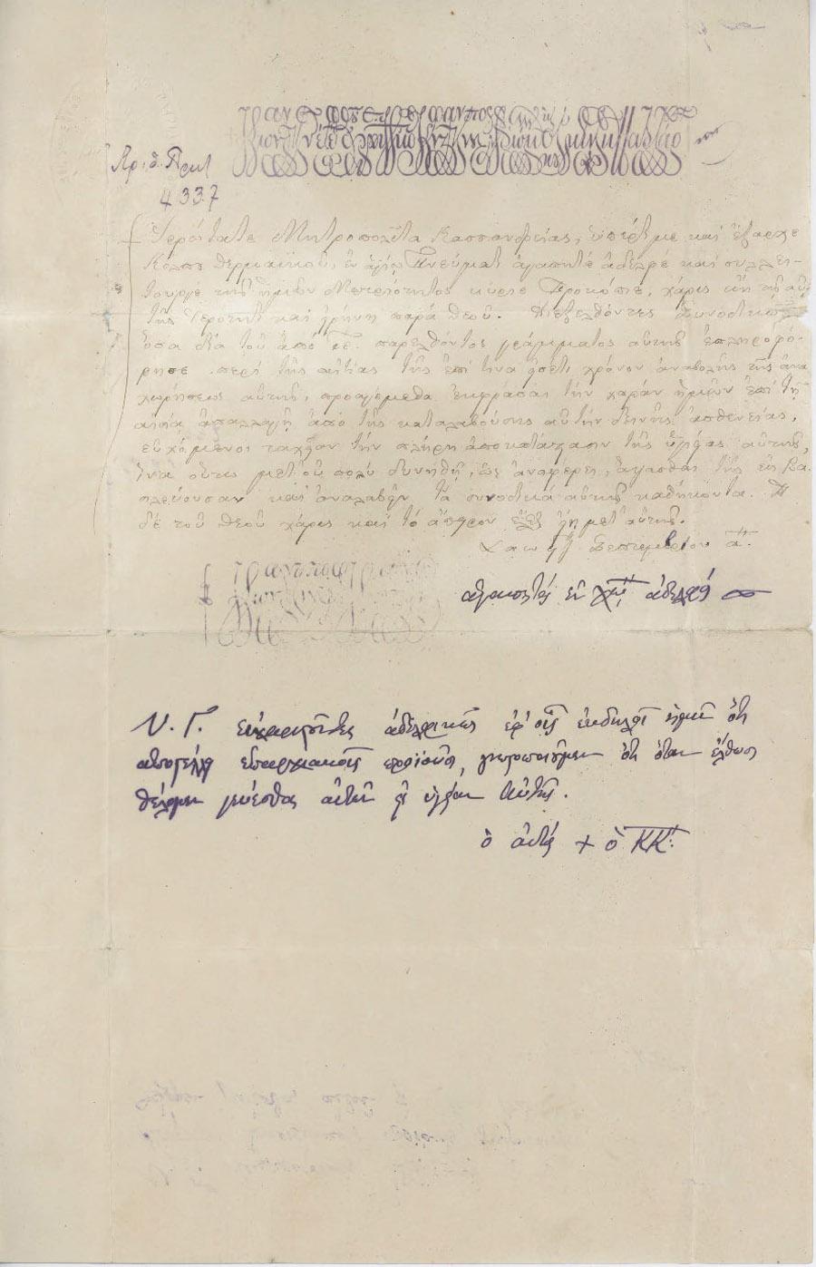 Επιστολή 24