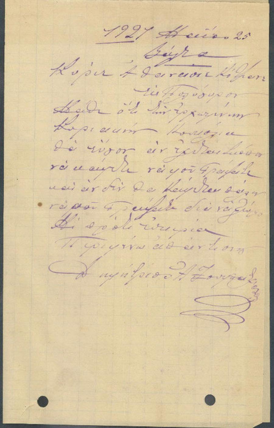 Επιστολή 252