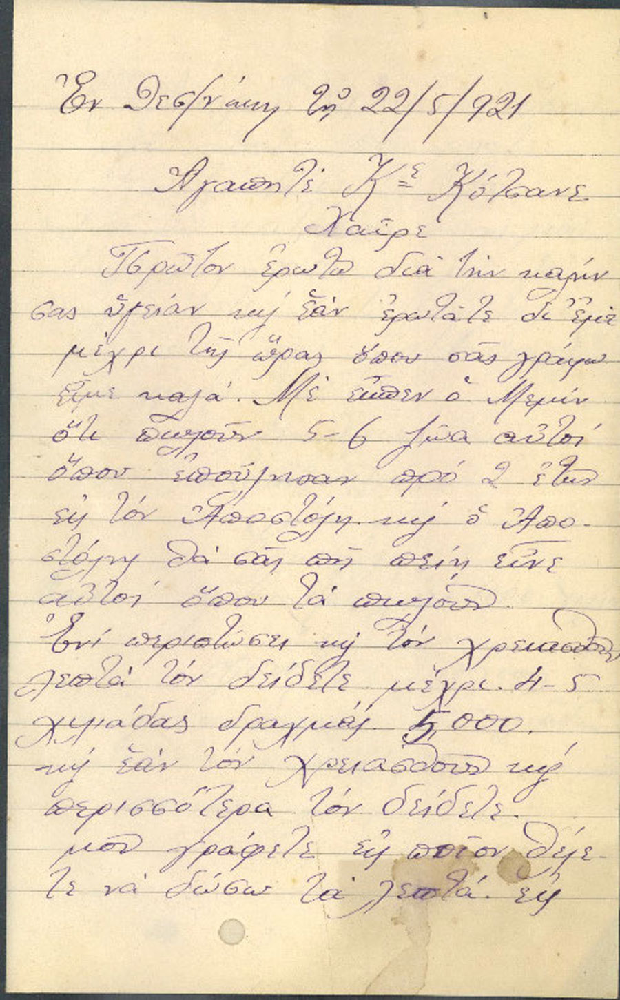 Επιστολή 253