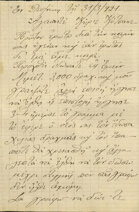 Επιστολή 257