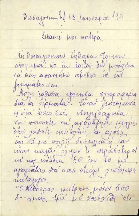 Επιστολή 259