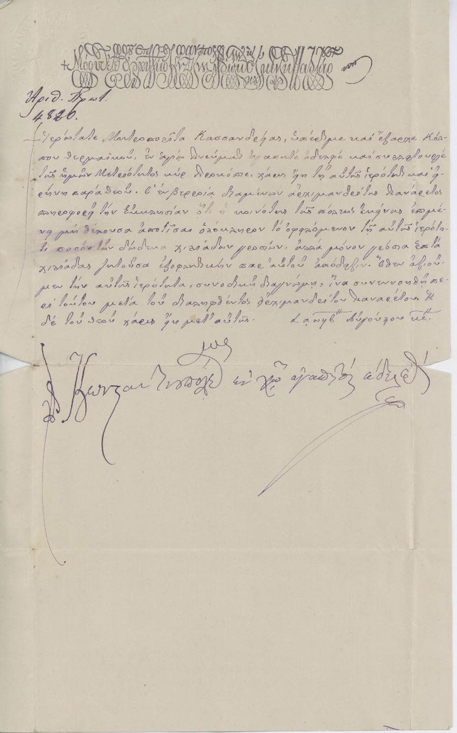 Επιστολή 25