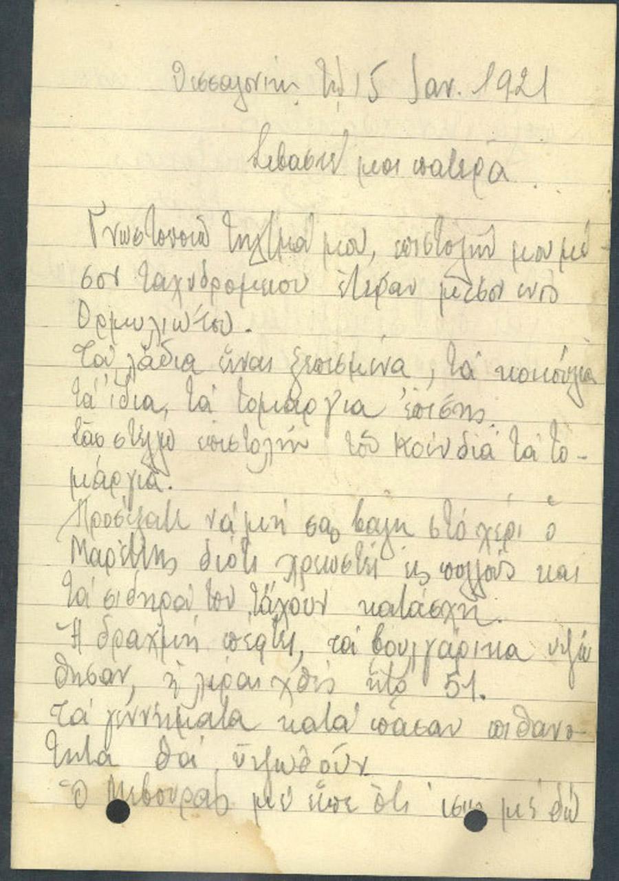 Επιστολή 261