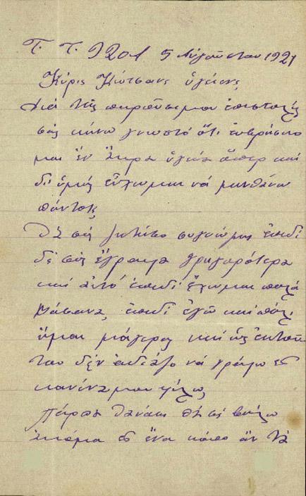 Επιστολή 262