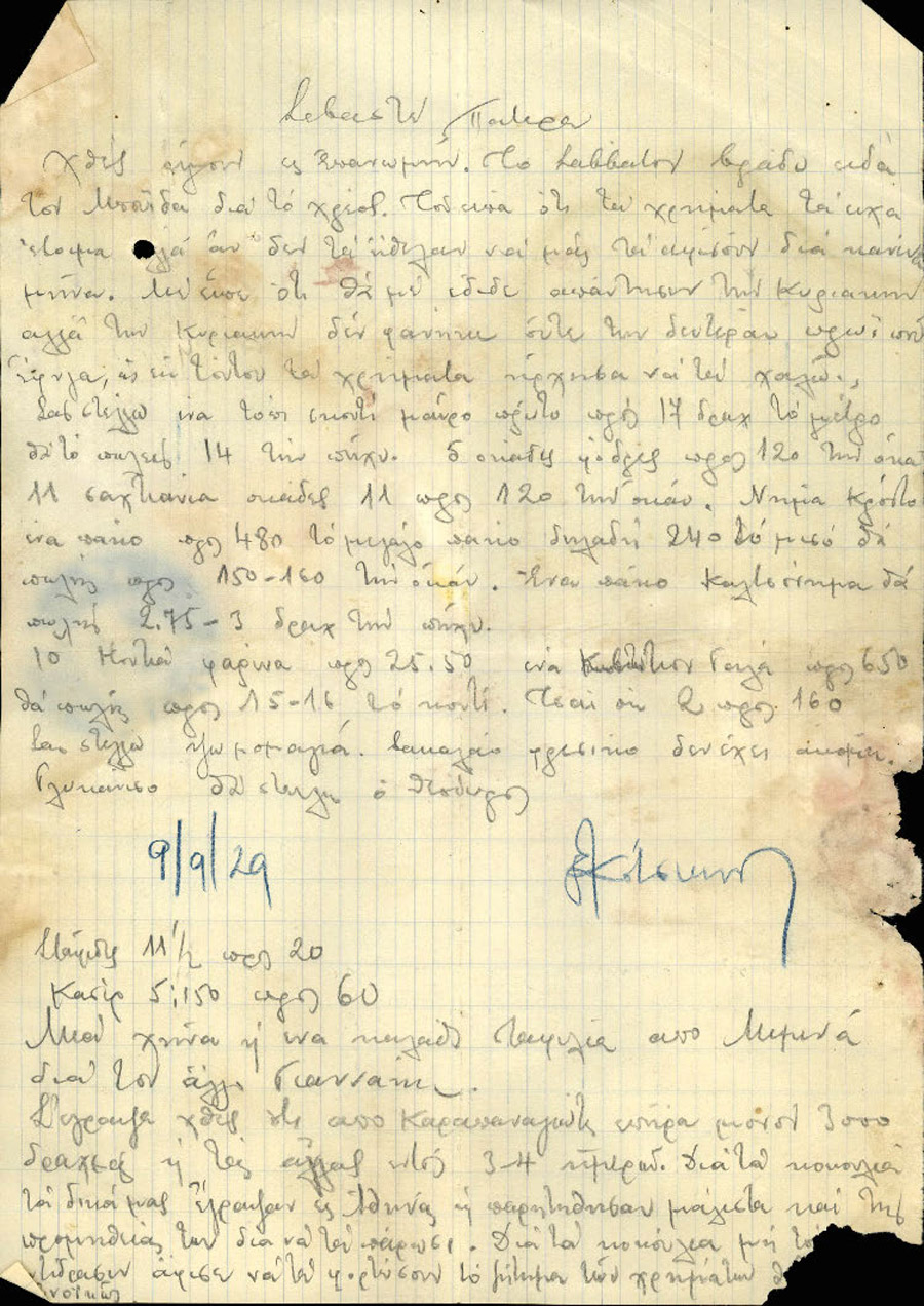 Επιστολή 263