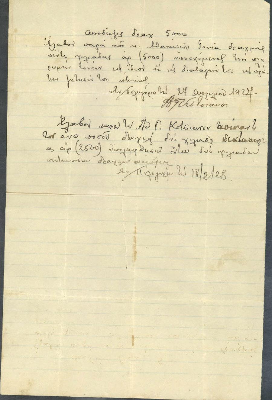 Επιστολή 264