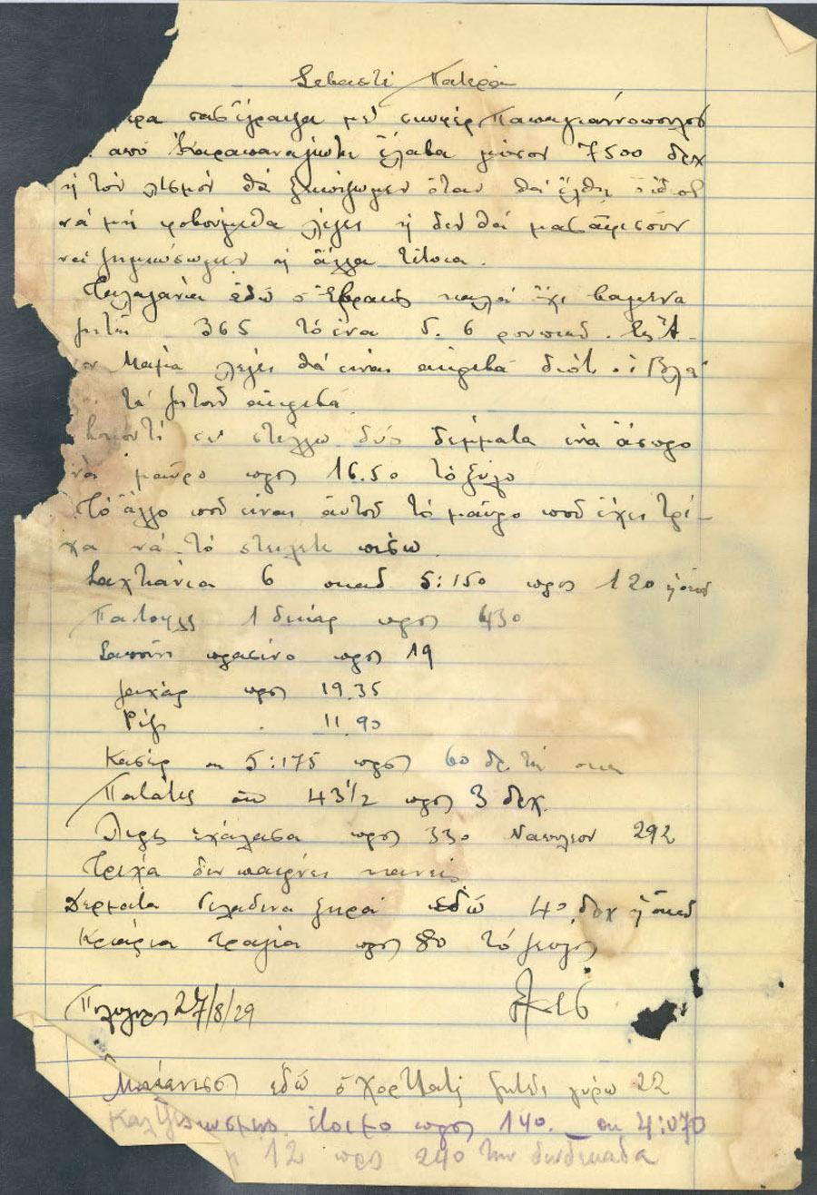 Επιστολή 265