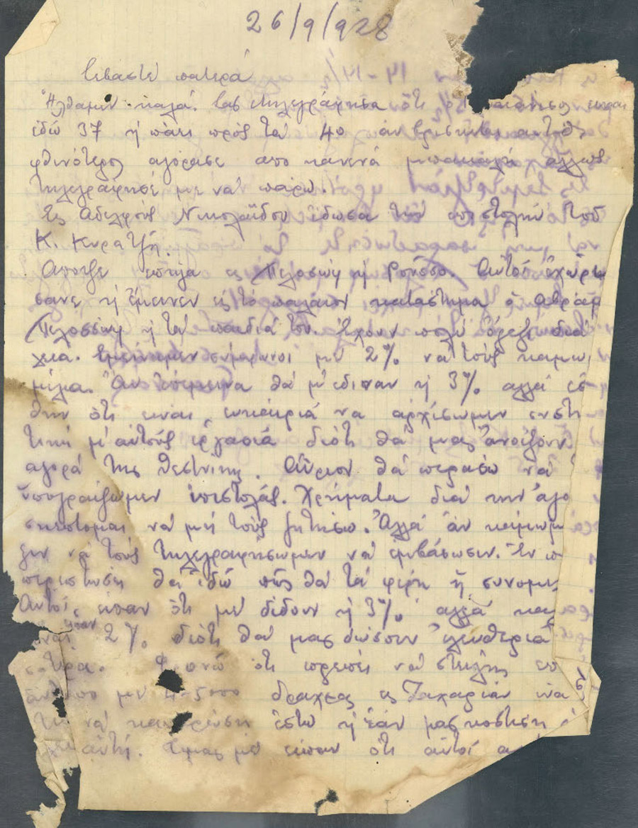 Επιστολή 266