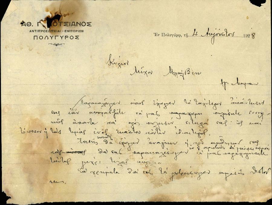 Επιστολή 267