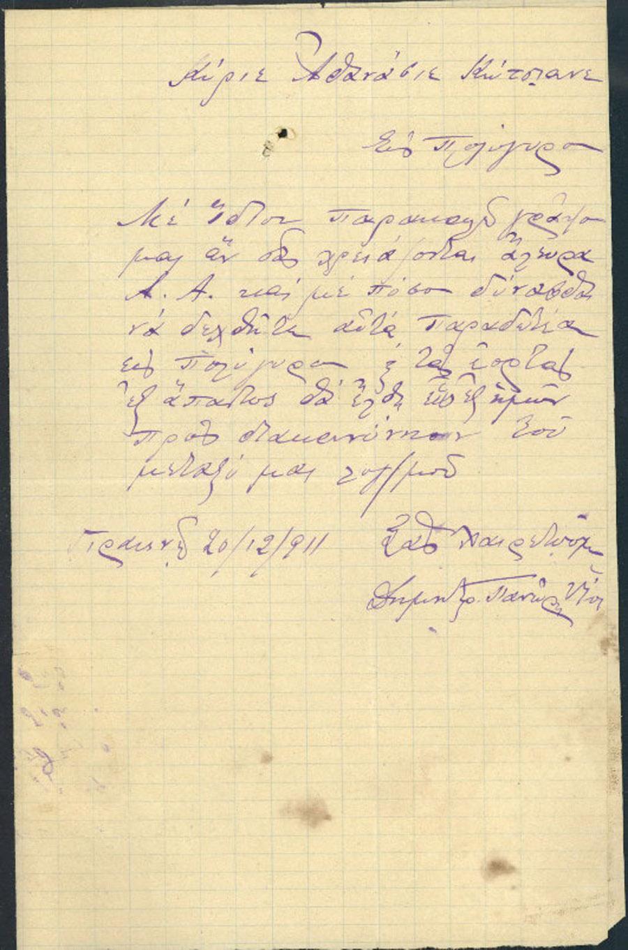 Επιστολή 26