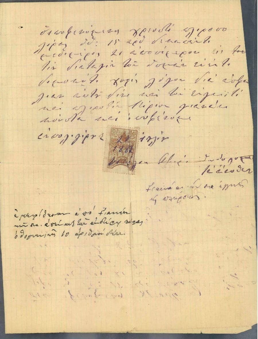 Επιστολή 27