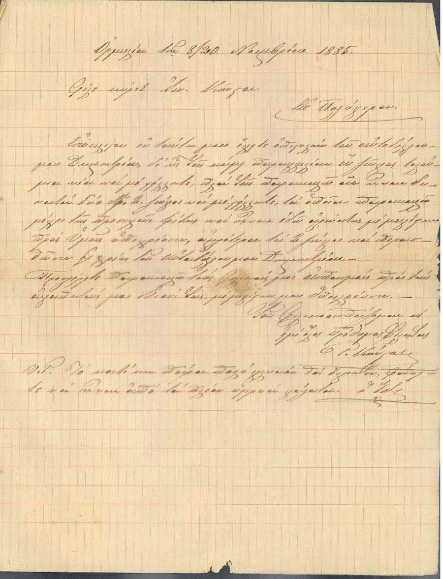 Επιστολή 28