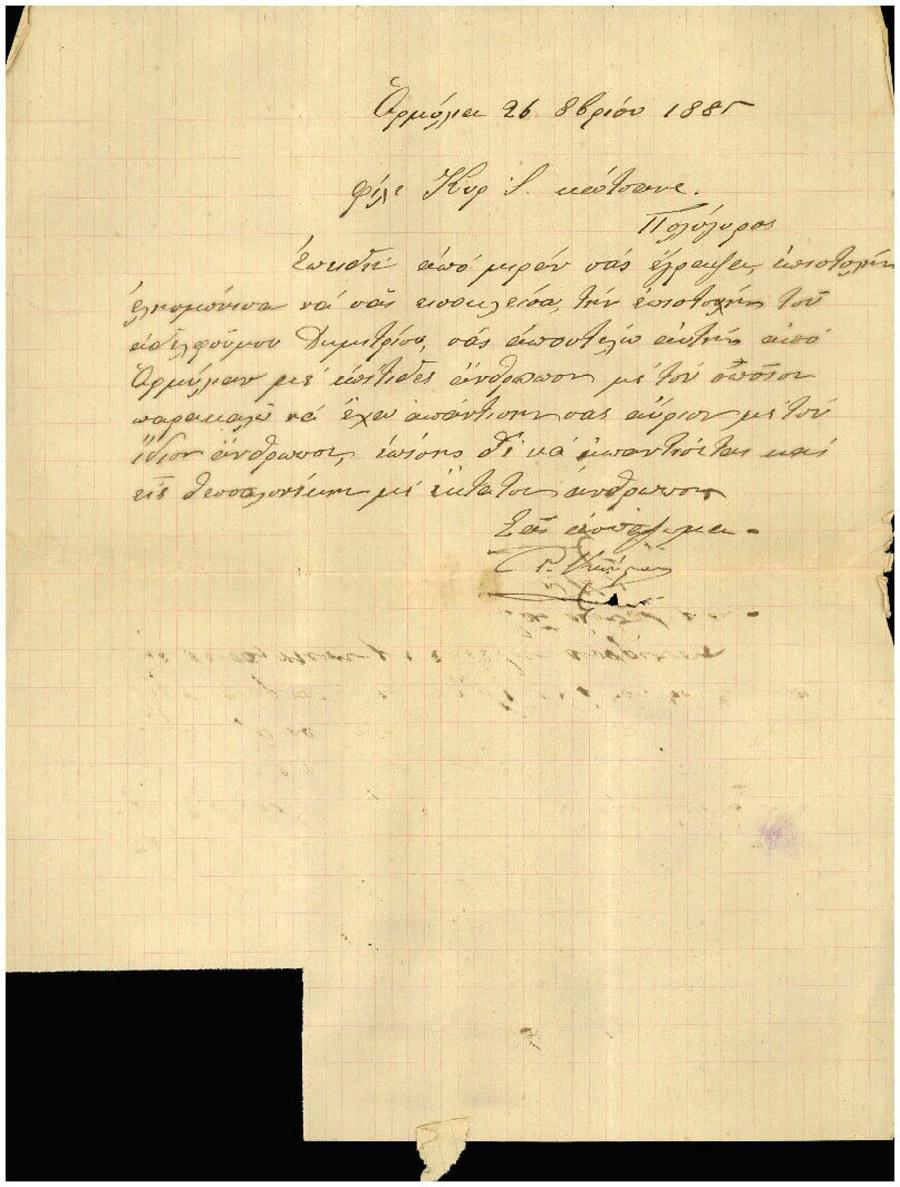 Επιστολή 29