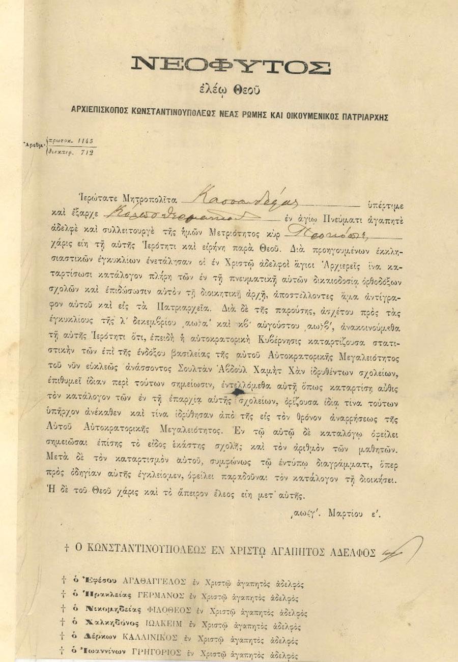 Επιστολή 2