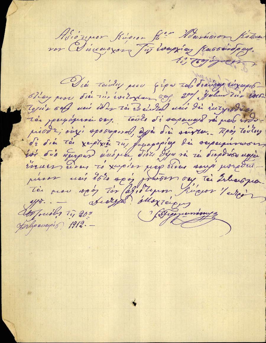 Επιστολή 30