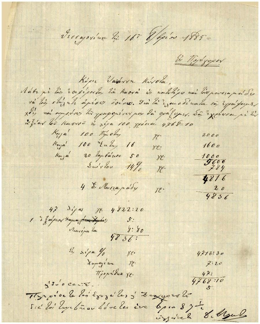 Επιστολή 31