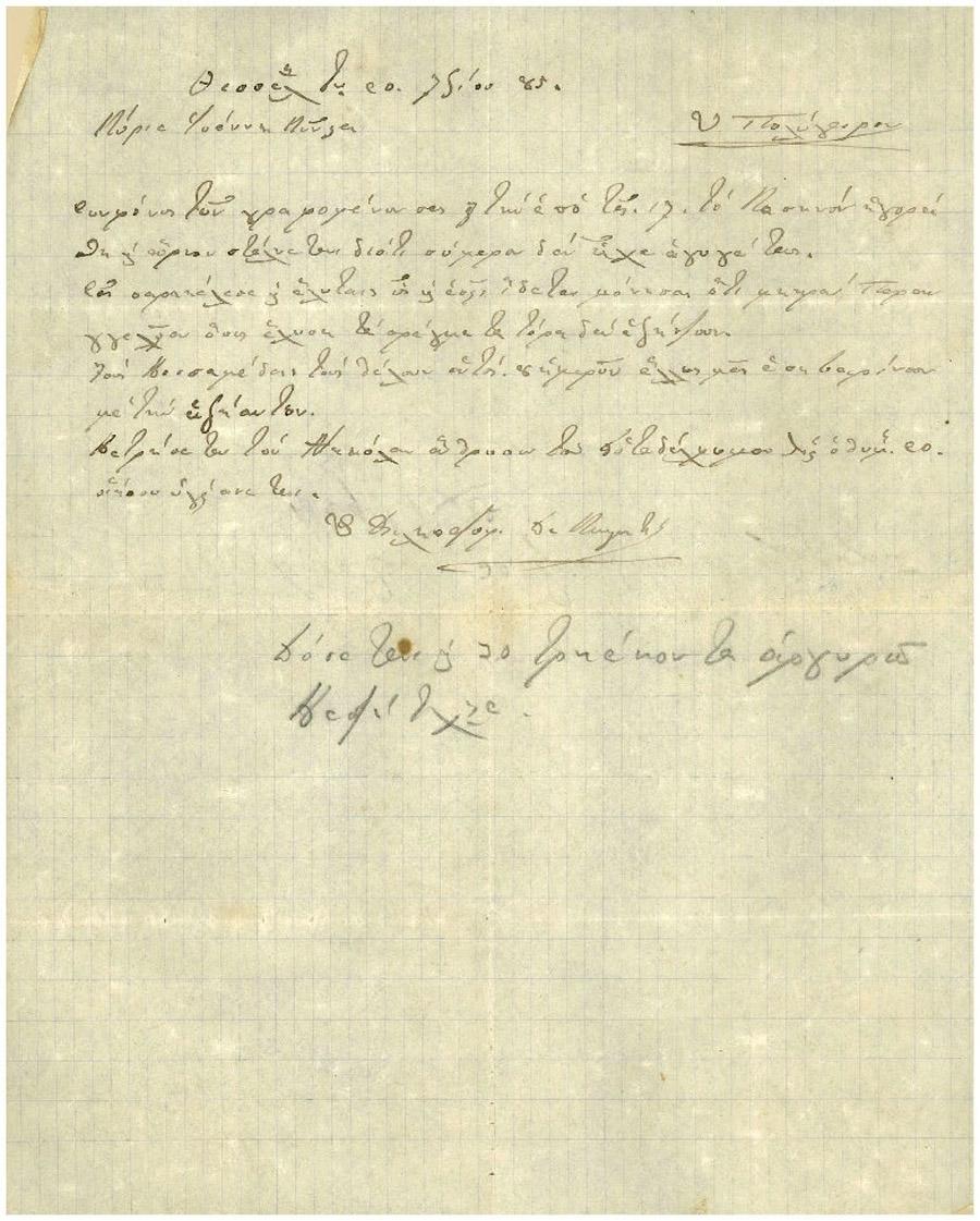 Επιστολή 32
