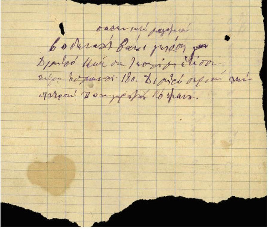 Επιστολή 33