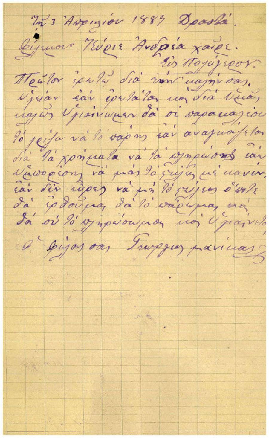 Επιστολή 34
