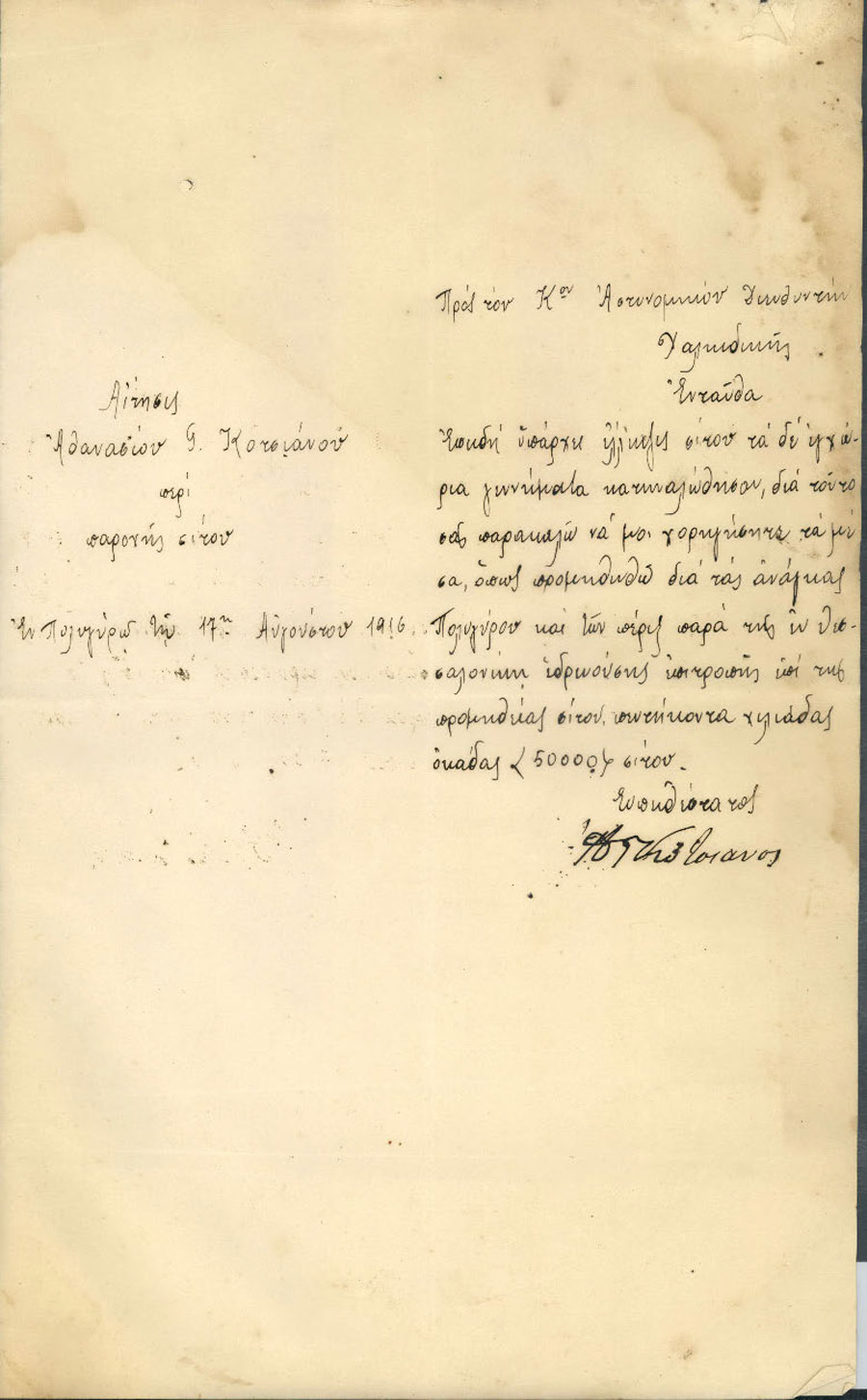 Επιστολή 35