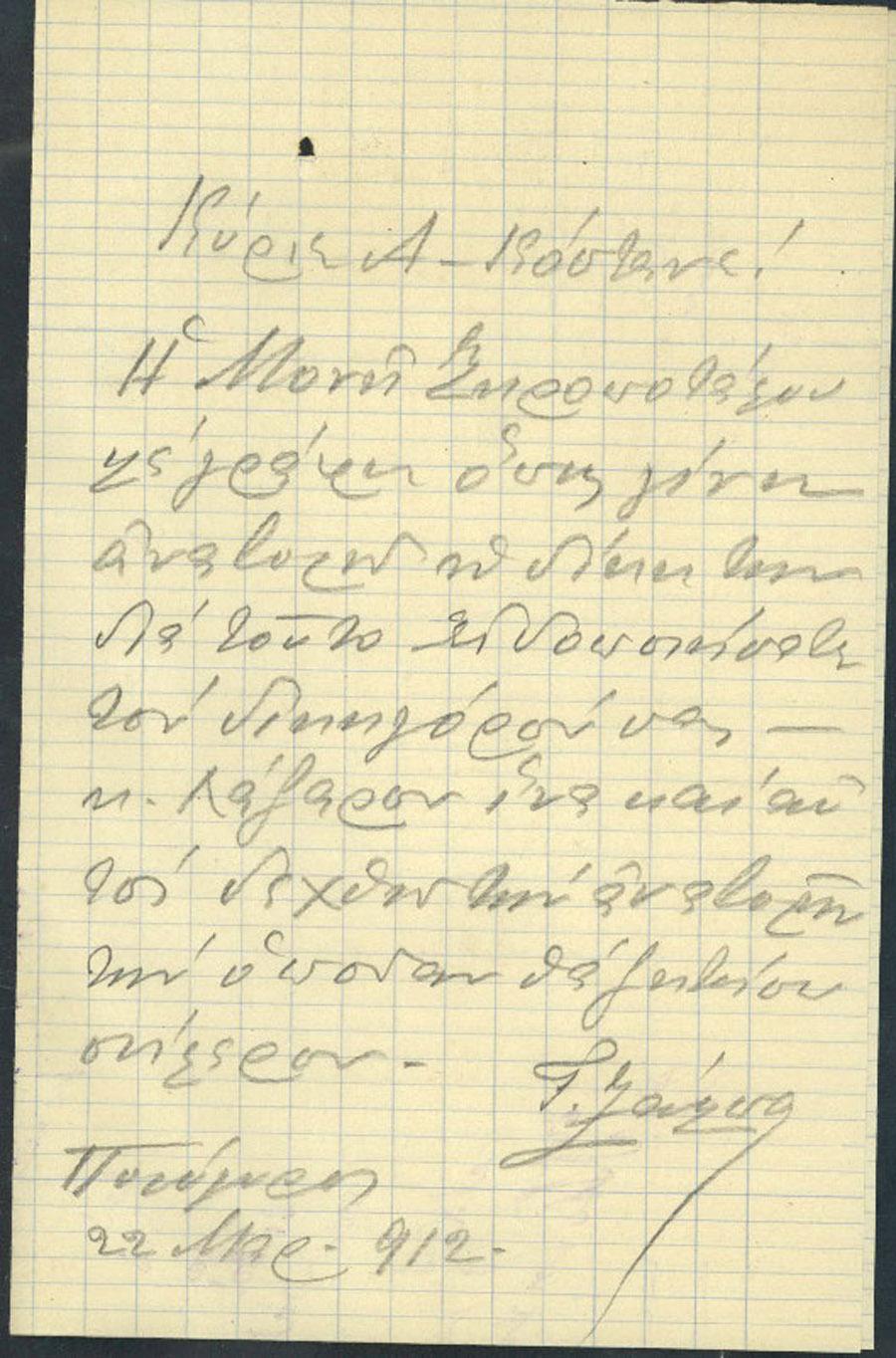Επιστολή 36