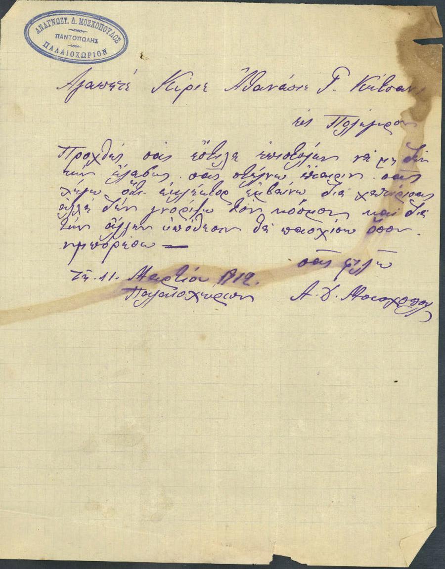 Επιστολή 37