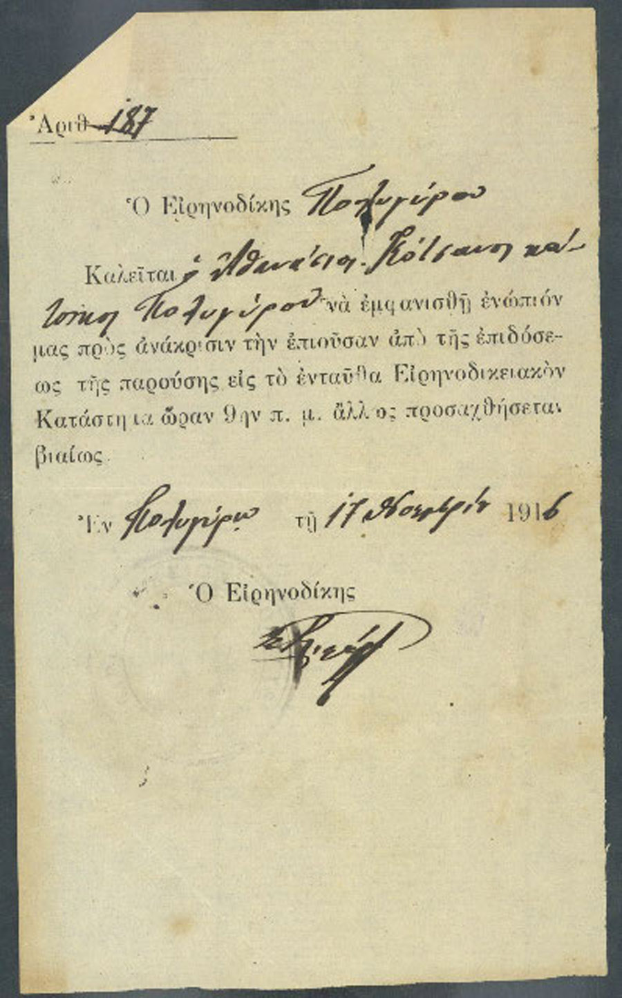 Επιστολή 38