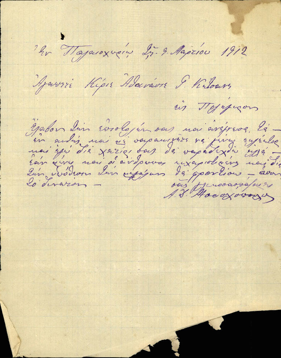 Επιστολή 39