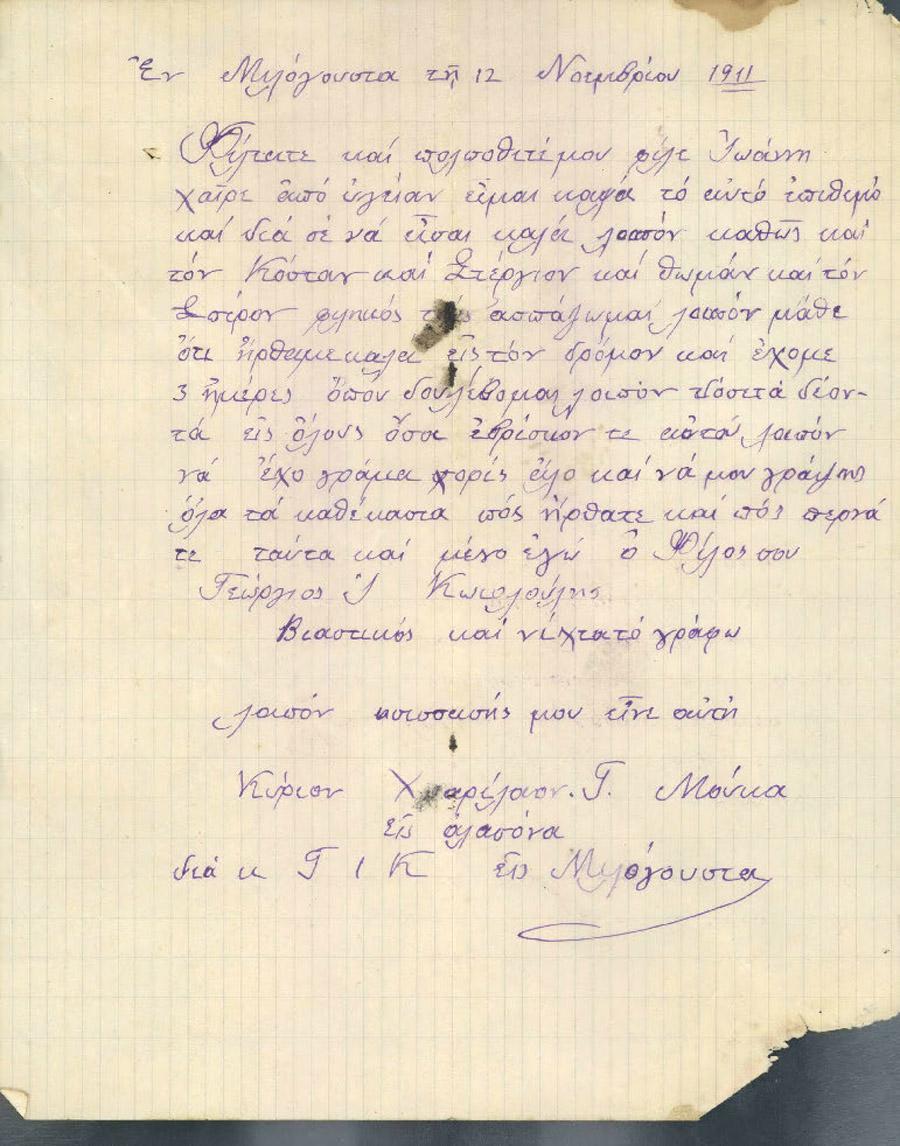 Επιστολή 3
