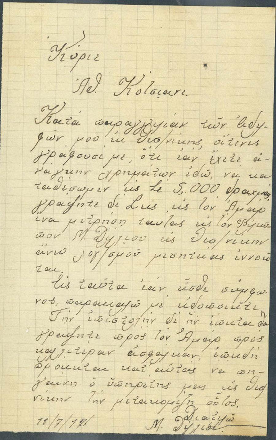 Επιστολή 40