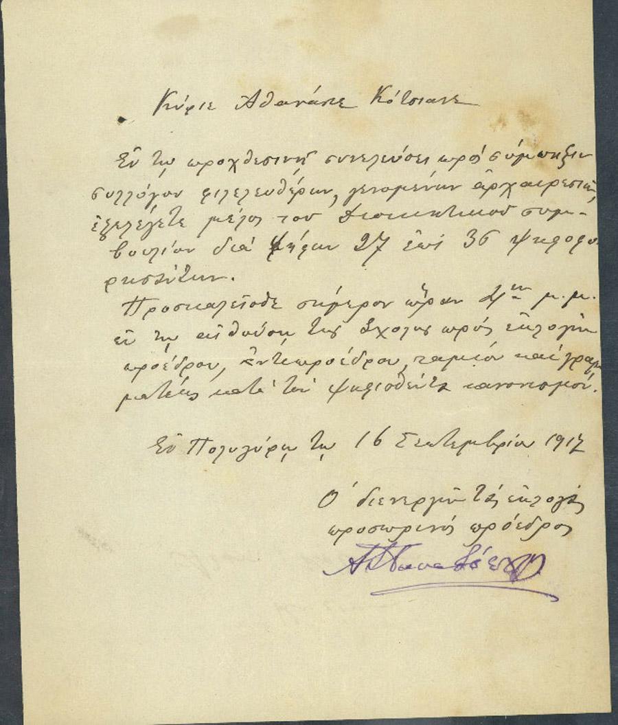 Επιστολή 41