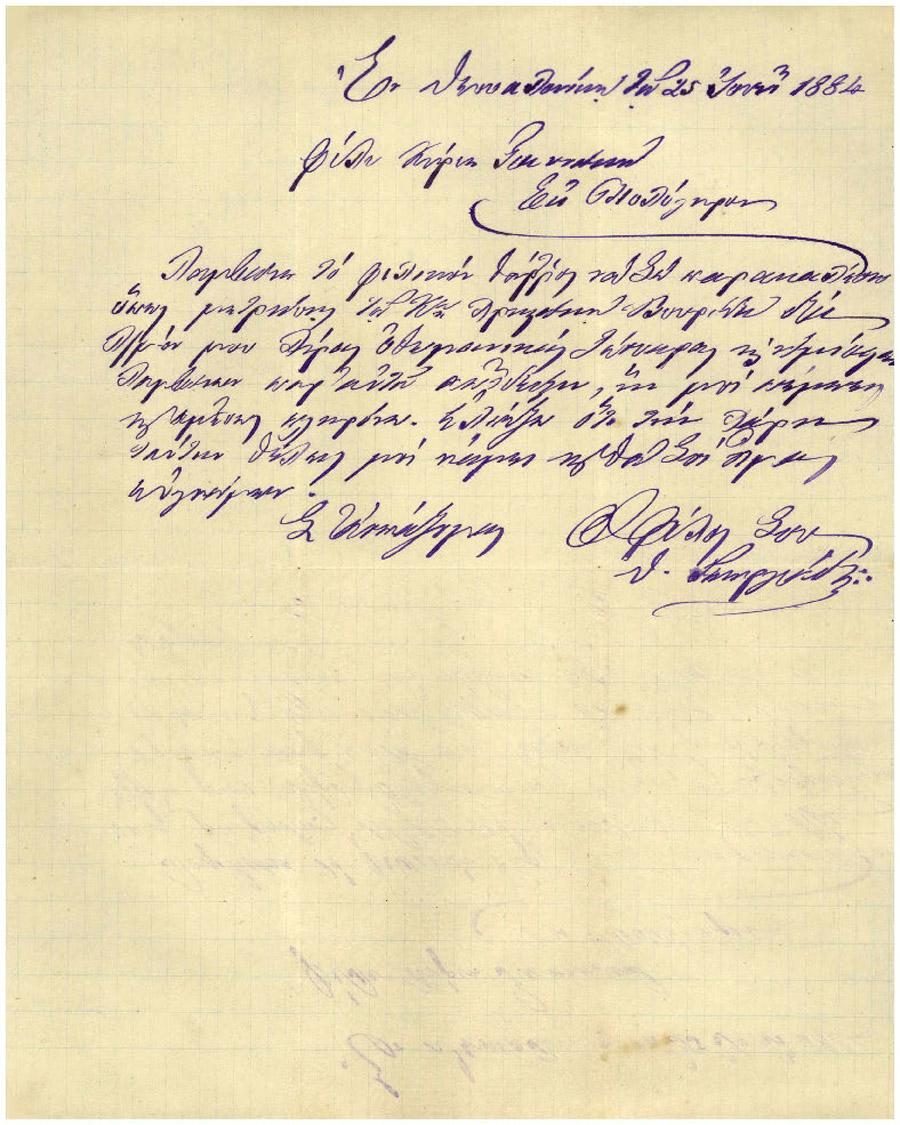 Επιστολή 42