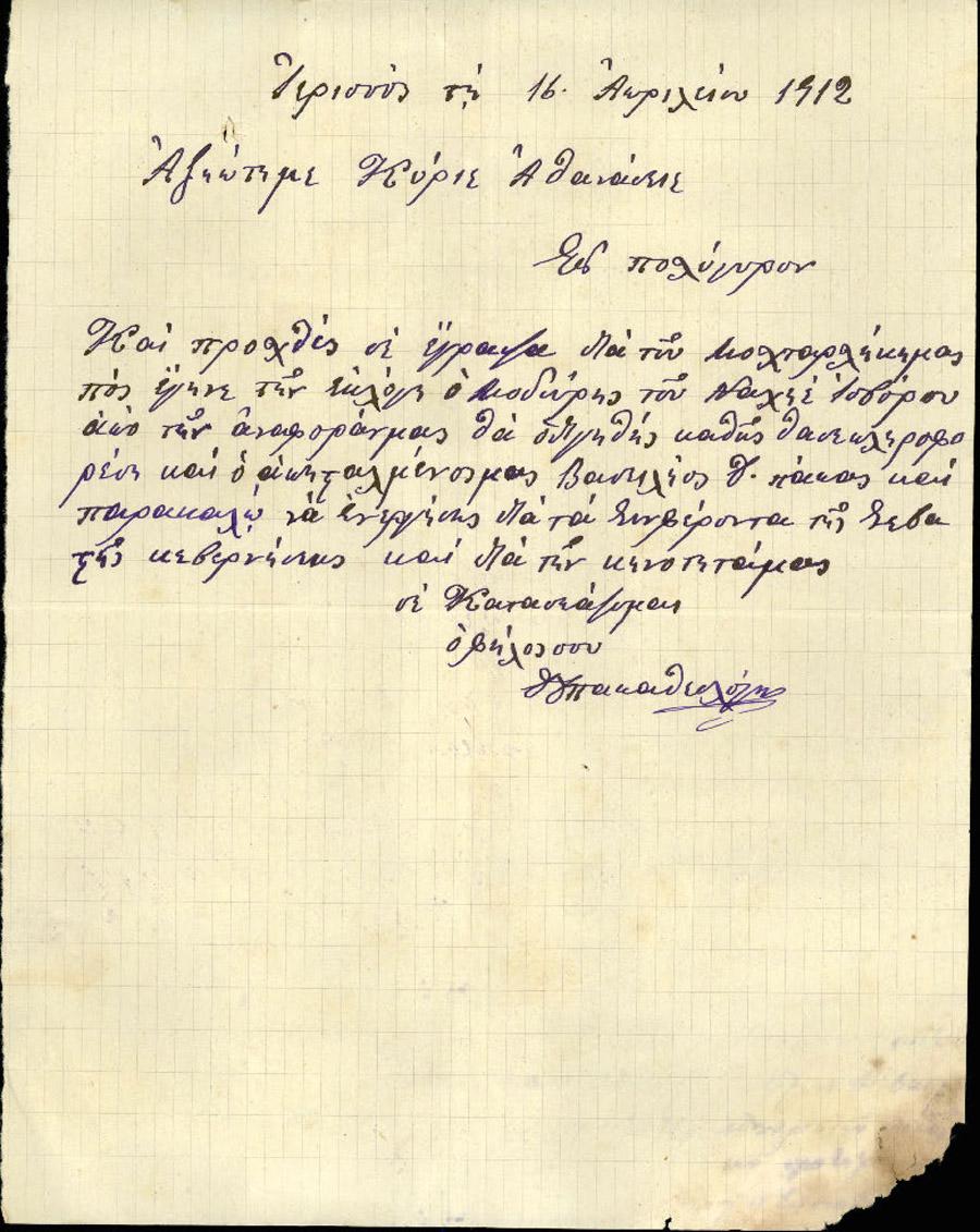 Επιστολή 43