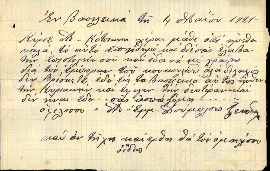 Επιστολή 44