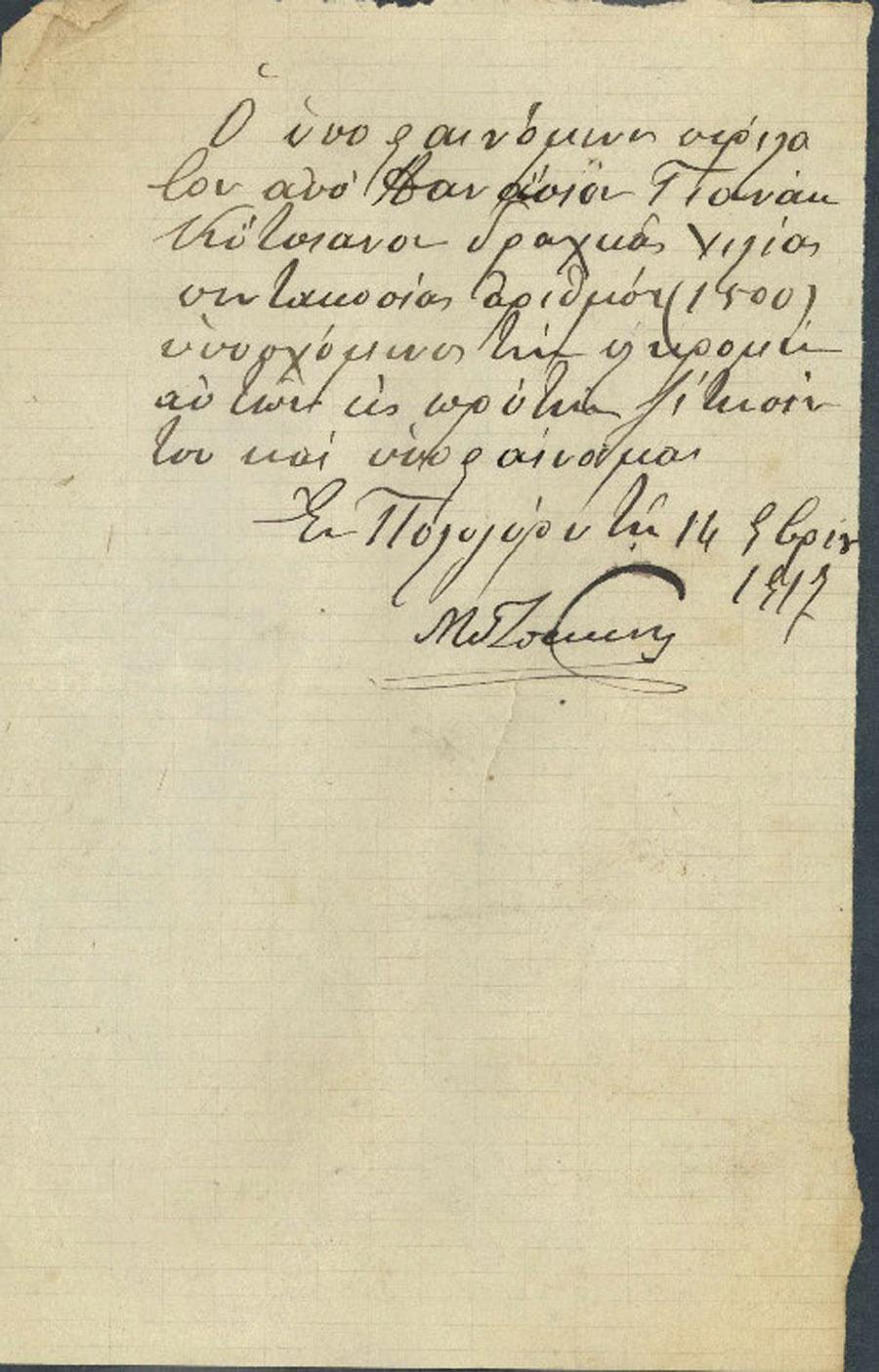 Επιστολή 45