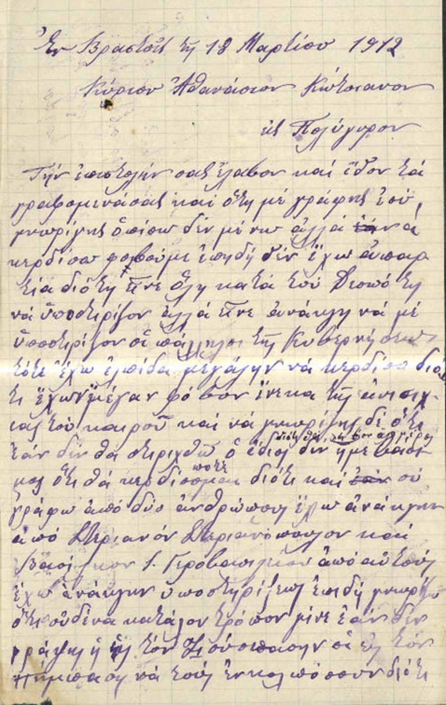 Επιστολή 46