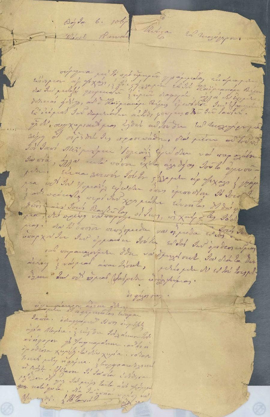 Επιστολή 47