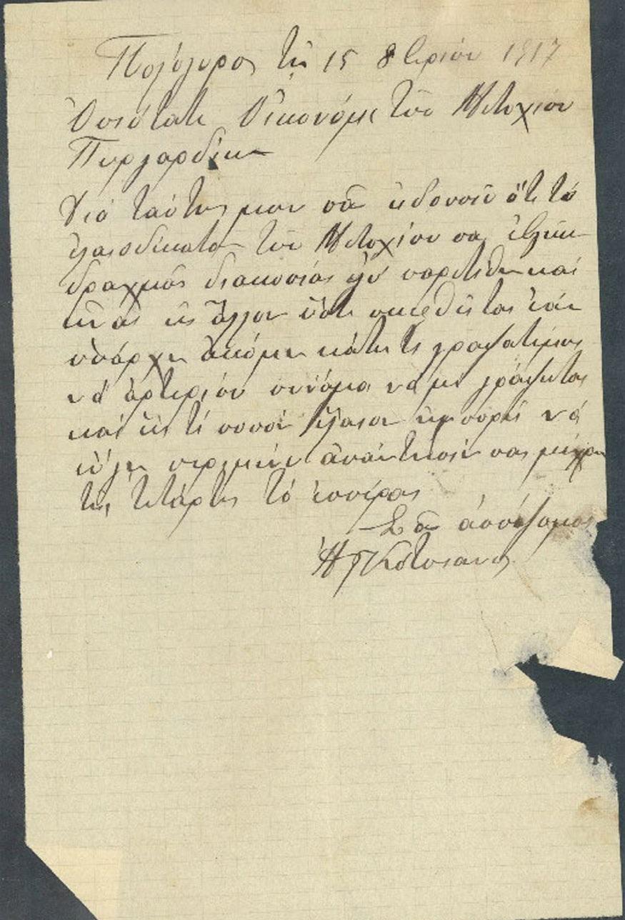 Επιστολή 48