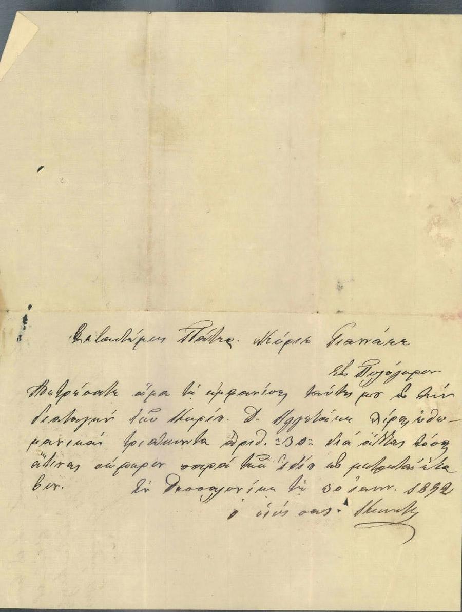 Επιστολή 49