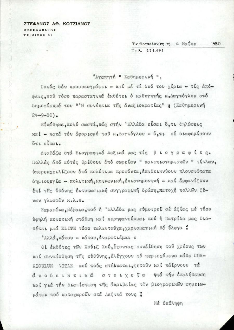 Επιστολή 4