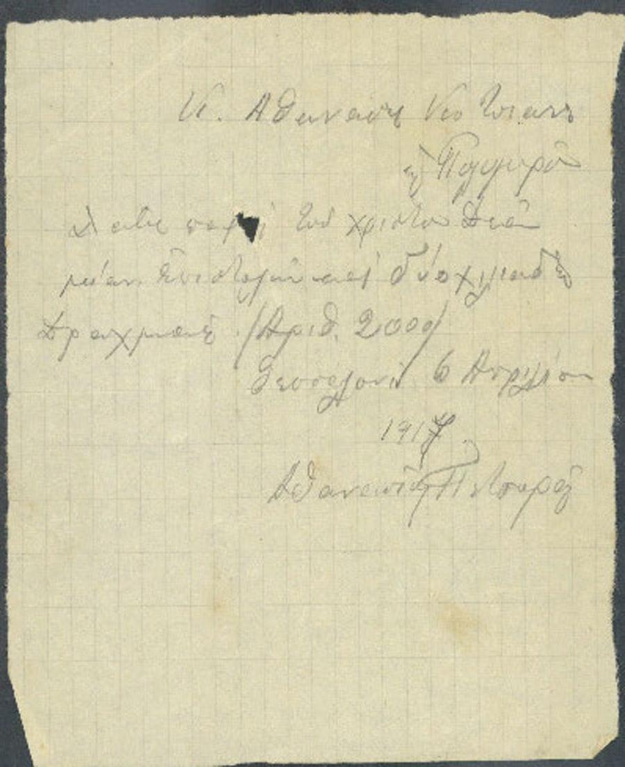 Επιστολή 51