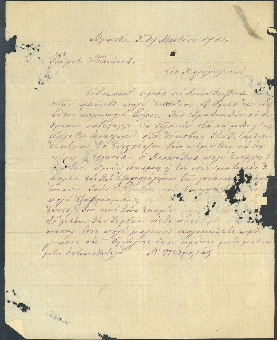 Επιστολή 52