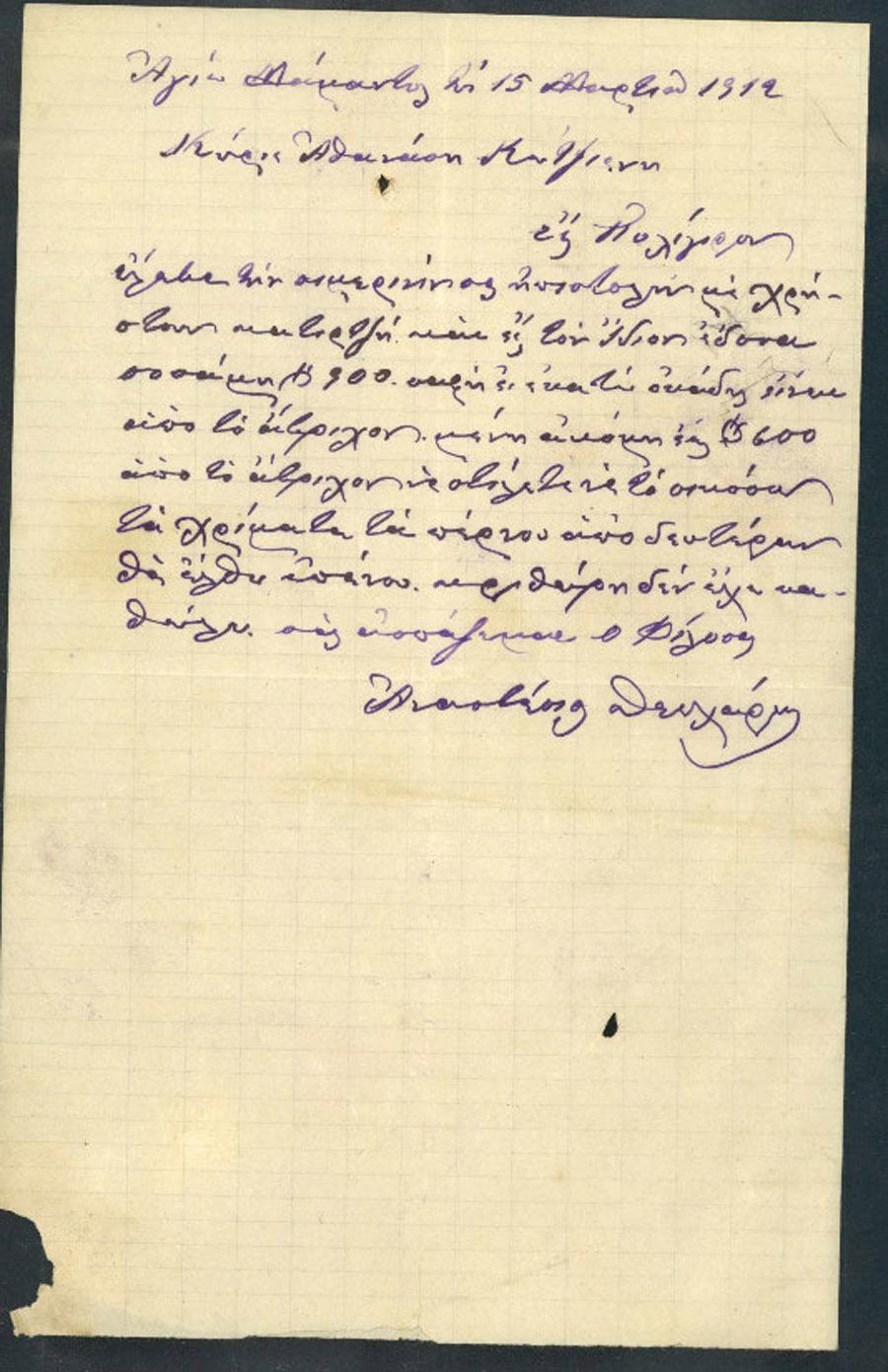 Επιστολή 53