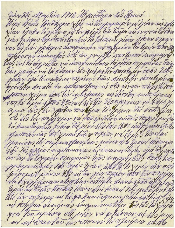 Επιστολή 54