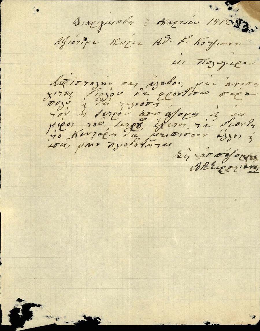 Επιστολή 55